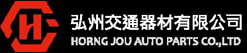 弘州交通器材 HORNG JOU AUTO PARTS, TAIWAN